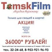 Фото и Видеосъемка свадеб в Томске