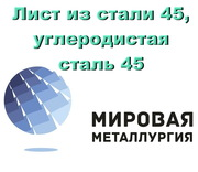 Лист из стали 45,  углеродистая сталь 45,  купить и отрезать листа ст.45