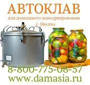 Автоклав газовый для домашнего консервирования купить