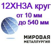 Круг 12ХН3А сталь круглая от 10 мм до 540 мм