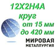 Круг 12Х2Н4А сталь круглая от 15 мм до 420 мм