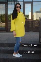 Продажа женских пальто от производителя.