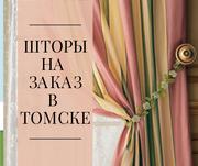 Пошив штор на заказ в Томске