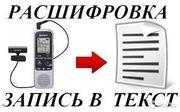 Транскрибация с аудио и видео файлов. Набор текста.